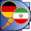 German Persian (Farsi) dict