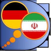 German Persian (Farsi) dict icon