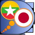 Japanese Myanmar dictionary