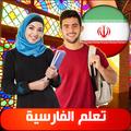 تعلم الفارسية