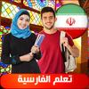 تعلم الفارسية icon