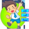 تعليم القراّة والكتابة والنطق icon