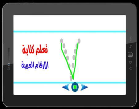 تعليم القراّة والكتابة والنطق screenshot 13