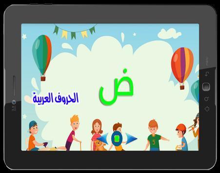 تعليم القراّة والكتابة والنطق screenshot 16