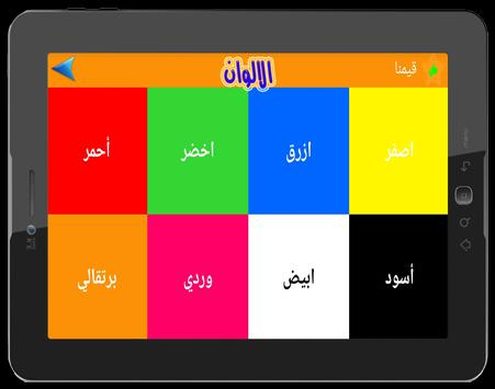 تعليم القراّة والكتابة والنطق screenshot 5