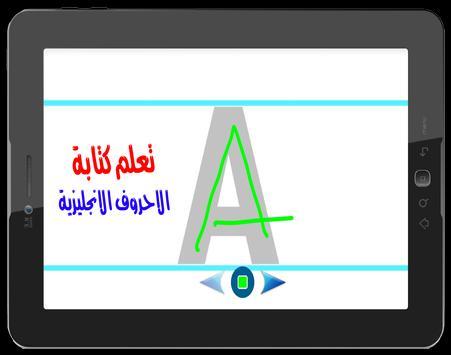 تعليم القراّة والكتابة والنطق screenshot 9