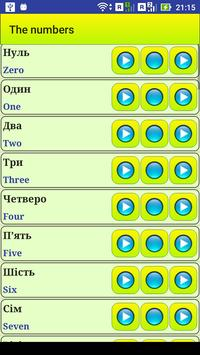 Learn Ukrainian language screenshot 13