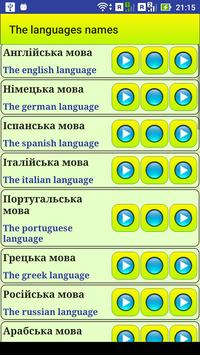 Learn Ukrainian language screenshot 14