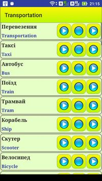 Learn Ukrainian language screenshot 15
