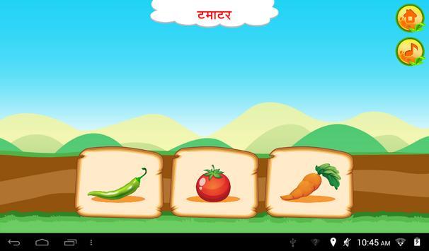 सब्जियों के बारे में जानें screenshot 3