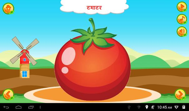 सब्जियों के बारे में जानें screenshot 2