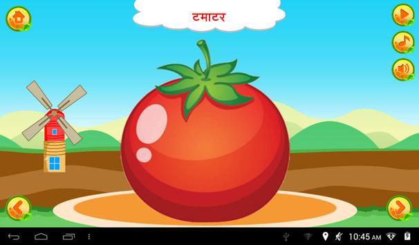 सब्जियों के बारे में जानें screenshot 5