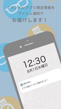 ヌーヴ・エイメンバーズアプリ screenshot 3