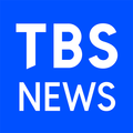 TBSニュース- テレビ動画で見られる無料ニュースアプリ