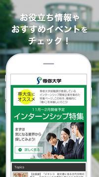 専修大学の就活準備アプリ poster