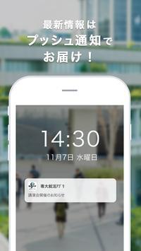専修大学の就活準備アプリ screenshot 1