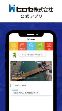 ヒロセアプリ poster