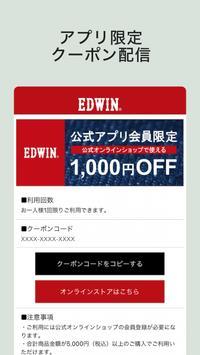 EDWIN(エドウイン)-メンズ・レディースのジーンズ・デニムファッションアプリ screenshot 1