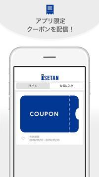 伊勢丹STOREアプリ screenshot 3