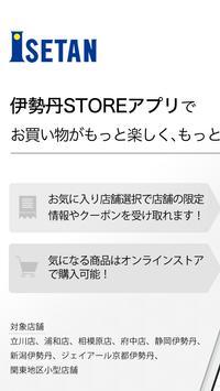 伊勢丹STOREアプリ poster