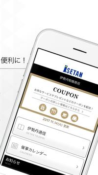 伊勢丹STOREアプリ screenshot 1