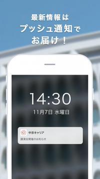 中京大学生向け 就活準備アプリ screenshot 1