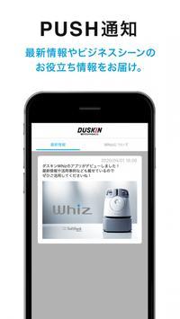 Duskinビジネス-活動サポートアプリ- screenshot 3