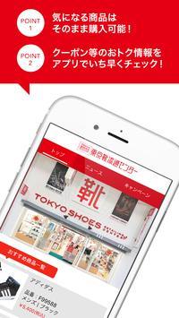 靴専門店 東京靴流通センター ポスター
