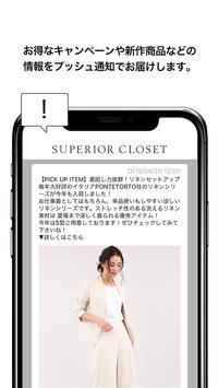 SUPERIOR CLOSET公式アプリ screenshot 3