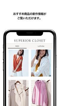 SUPERIOR CLOSET公式アプリ screenshot 1