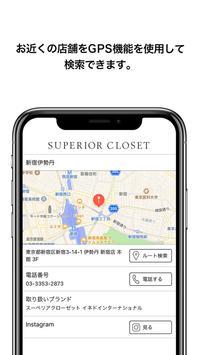 SUPERIOR CLOSET公式アプリ screenshot 2