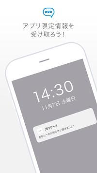 JSrelief(ジェイエスリリーフ)サポートアプリ screenshot 1