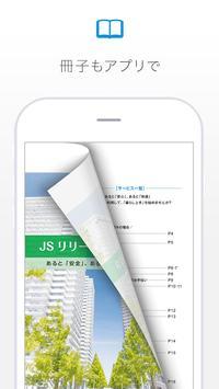 JSrelief(ジェイエスリリーフ)サポートアプリ screenshot 2