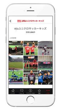 JFAユニクロサッカーキッズアプリ スクリーンショット 3