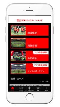 JFAユニクロサッカーキッズアプリ ポスター