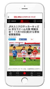 JFAユニクロサッカーキッズアプリ スクリーンショット 4