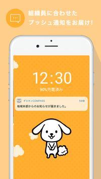 ダスキンCOMPASS screenshot 1