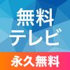 無料テレビ視聴:見逃し番組・ドラマ・映画・アニメ・ニュース・天気予報が見放題!ワンセグ不要 アイコン