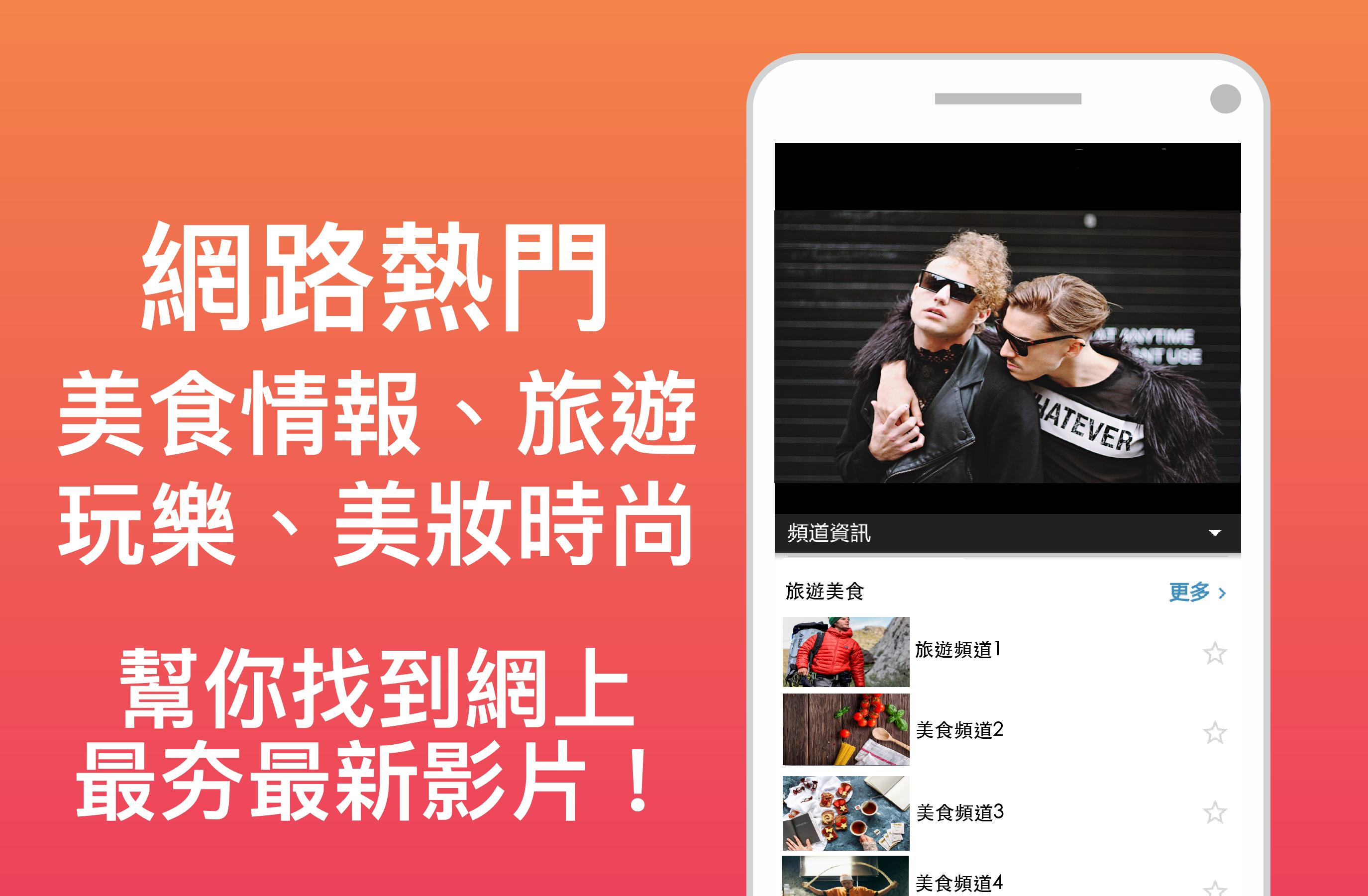 TAIWAN ONLY) Free TV Show App for Android - APK Download