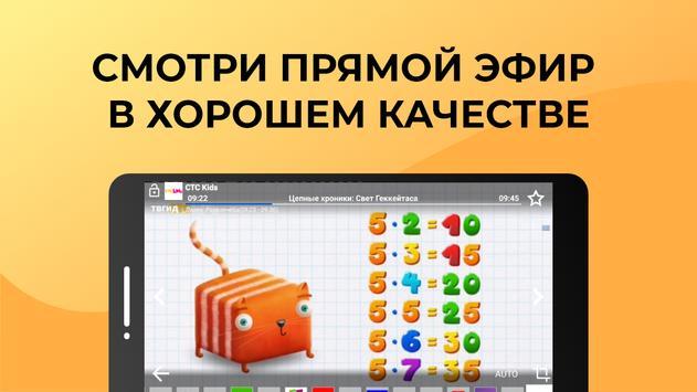 Лайт HD ТВ - онлайн бесплатно screenshot 1