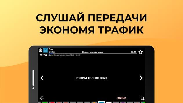 Лайт HD ТВ - онлайн бесплатно screenshot 3