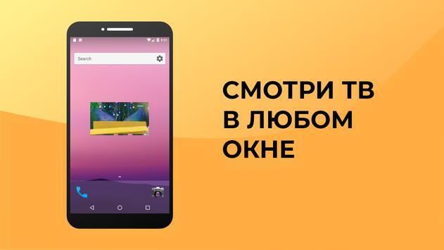 Лайт HD ТВ - онлайн бесплатно screenshot 4