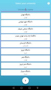 سامانه گلستان و غذا - دانشجو poster