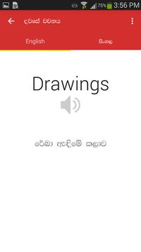 Bhasha Sinhala Dictionary syot layar 3