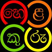 Helakuru Lite-icoon