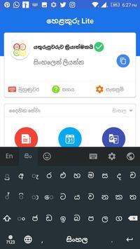 Helakuru Lite screenshot 2