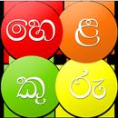 Helakuru - Super App of Sri Lanka 🇱🇰-APK