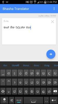Bhasha Sinhala Translator screenshot 3