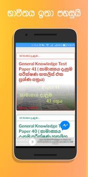 IQ Lanka - සිංහල Online Exam paper. screenshot 4