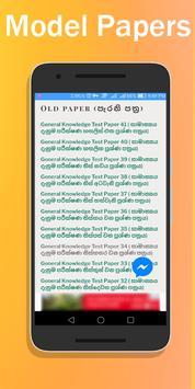 IQ Lanka - සිංහල Online Exam paper. screenshot 7